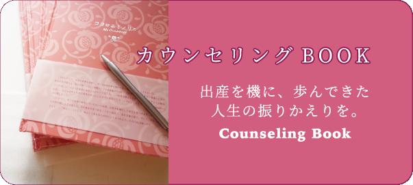 カウンセリングBook